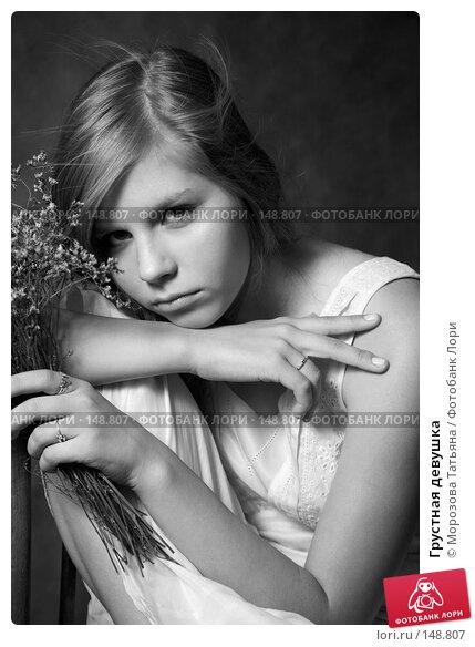 Грустная девушка, фото № 148807, снято 21 июля 2007 г. (c) Морозова Татьяна / Фотобанк Лори