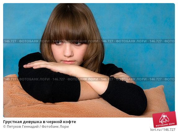 Грустная девушка в черной кофте, фото № 146727, снято 30 ноября 2007 г. (c) Петухов Геннадий / Фотобанк Лори