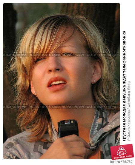 Грустная молодая девушка ждет телефонного звонка, фото № 76759, снято 23 августа 2007 г. (c) Ольга Хорькова / Фотобанк Лори