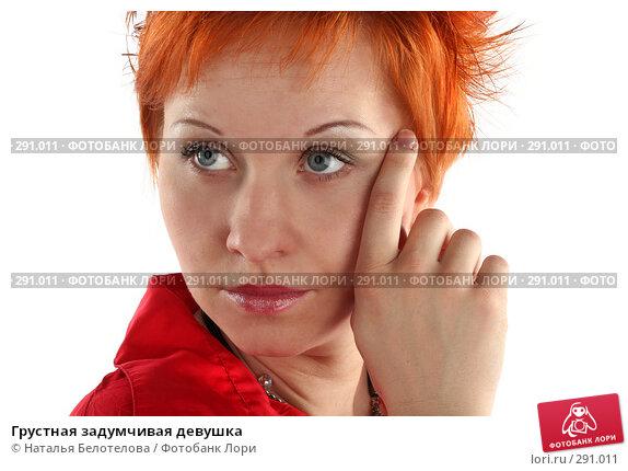 Купить «Грустная задумчивая девушка», фото № 291011, снято 17 мая 2008 г. (c) Наталья Белотелова / Фотобанк Лори