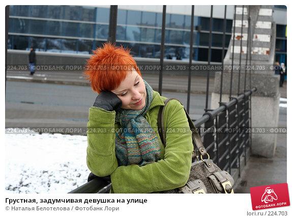 Грустная, задумчивая девушка на улице, фото № 224703, снято 16 марта 2008 г. (c) Наталья Белотелова / Фотобанк Лори