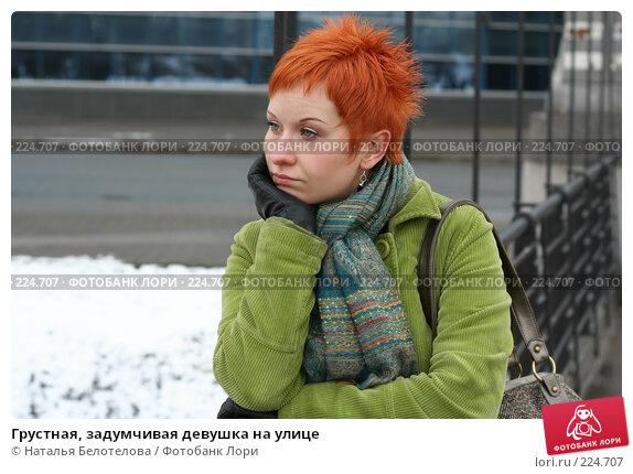 Купить «Грустная, задумчивая девушка на улице», фото № 224707, снято 16 марта 2008 г. (c) Наталья Белотелова / Фотобанк Лори