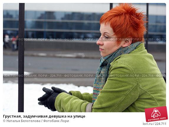 Купить «Грустная, задумчивая девушка на улице», фото № 224711, снято 16 марта 2008 г. (c) Наталья Белотелова / Фотобанк Лори