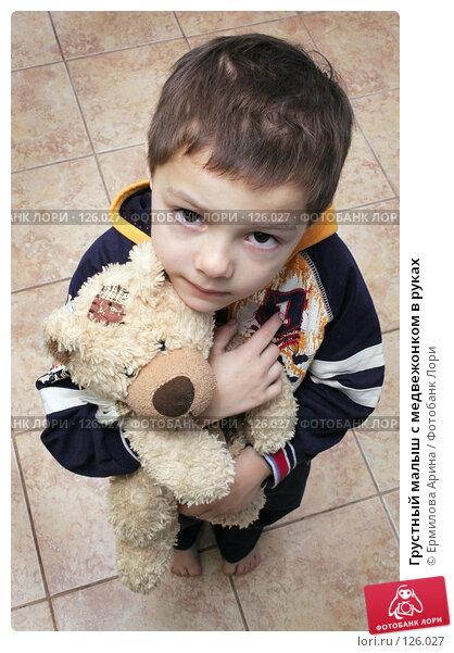 Грустный малыш с медвежонком в руках, фото № 126027, снято 25 ноября 2007 г. (c) Ермилова Арина / Фотобанк Лори