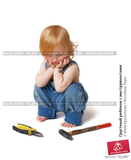 Грустный ребёнок с инструментами, фото № 152807, снято 22 октября 2007 г. (c) Майя Крученкова / Фотобанк Лори