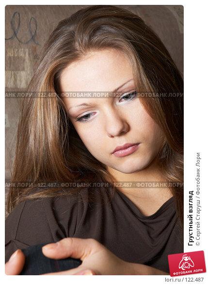 Грустный взгляд, фото № 122487, снято 29 октября 2006 г. (c) Сергей Старуш / Фотобанк Лори