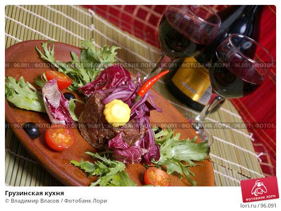 Купить «Грузинская кухня», фото № 96091, снято 7 мая 2007 г. (c) Владимир Власов / Фотобанк Лори