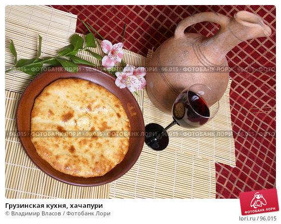 Грузинская кухня, хачапури, фото № 96015, снято 7 мая 2007 г. (c) Владимир Власов / Фотобанк Лори