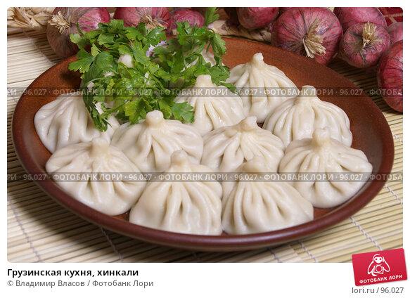 Грузинская кухня, хинкали, фото № 96027, снято 7 мая 2007 г. (c) Владимир Власов / Фотобанк Лори