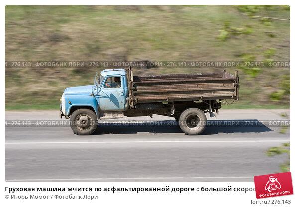 Грузовая машина мчится по асфальтированной дороге с большой скоростью, фото № 276143, снято 7 мая 2008 г. (c) Игорь Момот / Фотобанк Лори