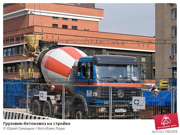 Грузовик-бетоновоз на стройке, фото № 143019, снято 7 сентября 2007 г. (c) Юрий Синицын / Фотобанк Лори