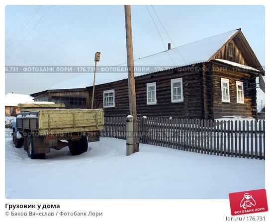 Грузовик у дома, фото № 176731, снято 3 января 2008 г. (c) Бяков Вячеслав / Фотобанк Лори
