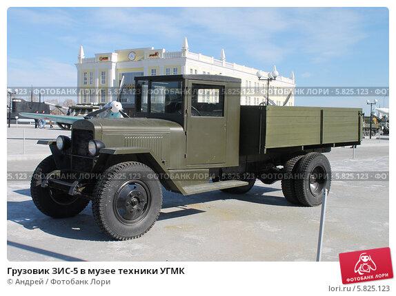 Купить «Грузовик ЗИС-5 в музее техники УГМК», фото № 5825123, снято 19 апреля 2014 г. (c) Андрей / Фотобанк Лори