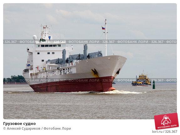 Грузовое судно, фото № 326367, снято 14 июня 2008 г. (c) Алексей Судариков / Фотобанк Лори