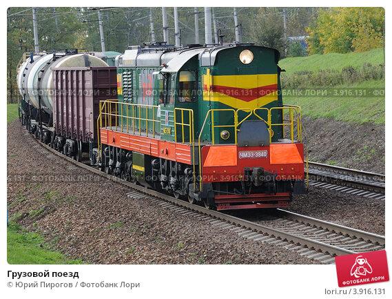 Купить «Грузовой поезд», фото № 3916131, снято 27 сентября 2012 г. (c) Юрий Пирогов / Фотобанк Лори