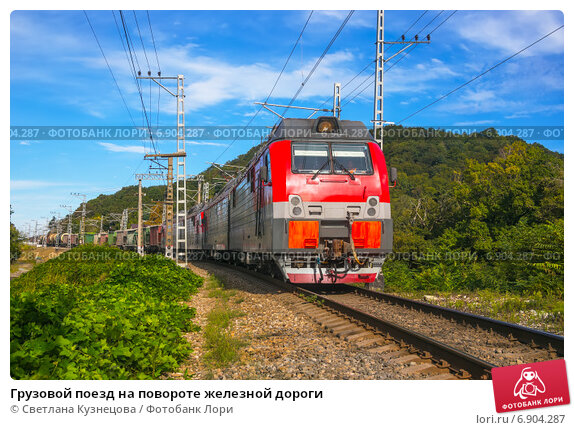 Купить «Грузовой поезд на повороте железной дороги», фото № 6904287, снято 21 августа 2018 г. (c) Светлана Кузнецова / Фотобанк Лори