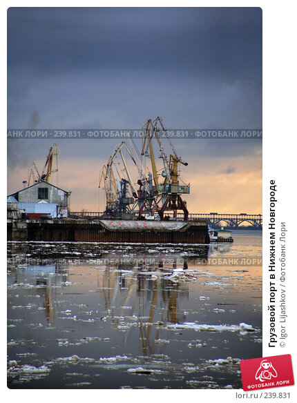 Грузовой порт в Нижнем Новгороде, фото № 239831, снято 27 марта 2008 г. (c) Igor Lijashkov / Фотобанк Лори