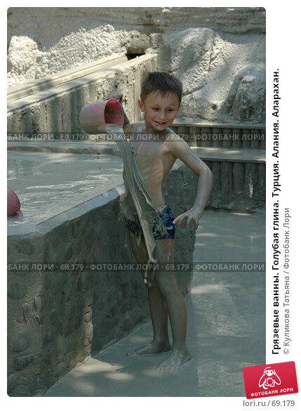 Грязевые ванны. Голубая глина. Турция. Алания. Аларахан., фото № 69179, снято 4 июня 2005 г. (c) Куликова Татьяна / Фотобанк Лори