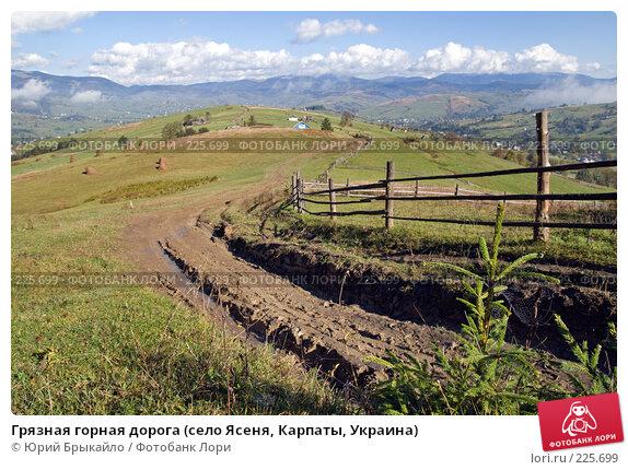 Грязная горная дорога (село Ясеня, Карпаты, Украина), фото № 225699, снято 29 сентября 2007 г. (c) Юрий Брыкайло / Фотобанк Лори