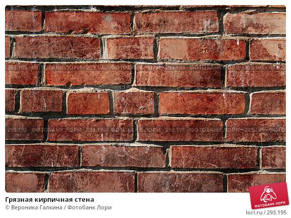 Грязная кирпичная стена, фото № 293195, снято 30 апреля 2008 г. (c) Вероника Галкина / Фотобанк Лори