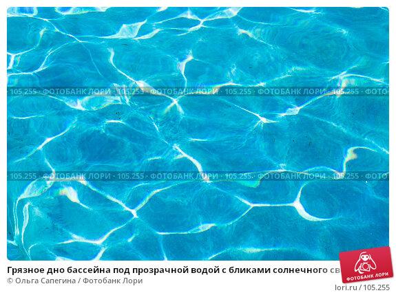 Грязное дно бассейна под прозрачной водой с бликами солнечного света, фото № 105255, снято 26 июля 2017 г. (c) Ольга Сапегина / Фотобанк Лори