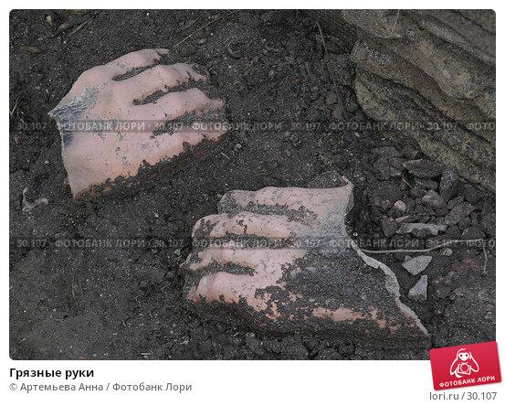 Грязные руки, фото № 30107, снято 1 марта 2017 г. (c) Артемьева Анна / Фотобанк Лори