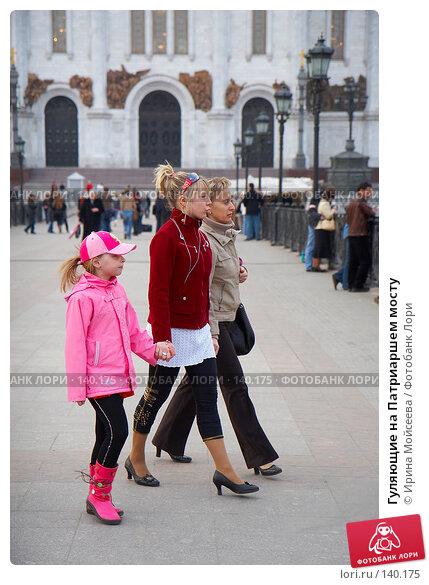 Гуляющие на Патриаршем мосту, эксклюзивное фото № 140175, снято 31 марта 2007 г. (c) Ирина Мойсеева / Фотобанк Лори