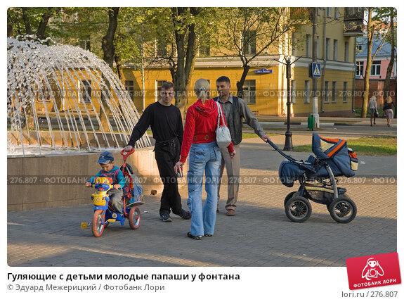 Гуляющие с детьми молодые папаши у фонтана, фото № 276807, снято 3 мая 2008 г. (c) Эдуард Межерицкий / Фотобанк Лори