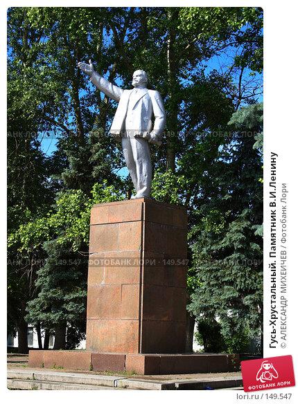 Гусь-Хрустальный. Памятник В.И.Ленину, фото № 149547, снято 10 июня 2007 г. (c) АЛЕКСАНДР МИХЕИЧЕВ / Фотобанк Лори