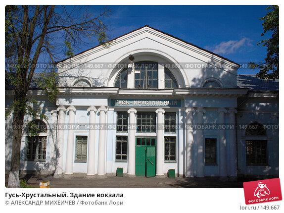 Купить «Гусь-Хрустальный. Здание вокзала», фото № 149667, снято 10 июня 2007 г. (c) АЛЕКСАНДР МИХЕИЧЕВ / Фотобанк Лори