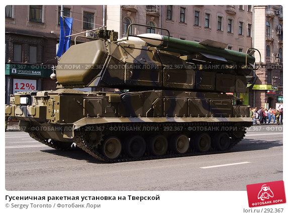 Гусеничная ракетная установка на Тверской, фото № 292367, снято 9 мая 2008 г. (c) Sergey Toronto / Фотобанк Лори