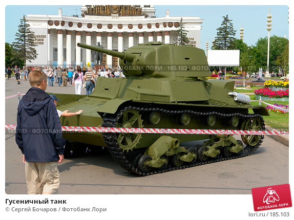 Купить «Гусеничный танк», фото № 185103, снято 30 июля 2006 г. (c) Сергей Бочаров / Фотобанк Лори