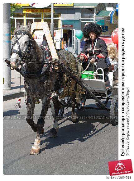 Гужевой транспорт в современном городе на радость детям, фото № 269911, снято 1 мая 2008 г. (c) Федор Королевский / Фотобанк Лори