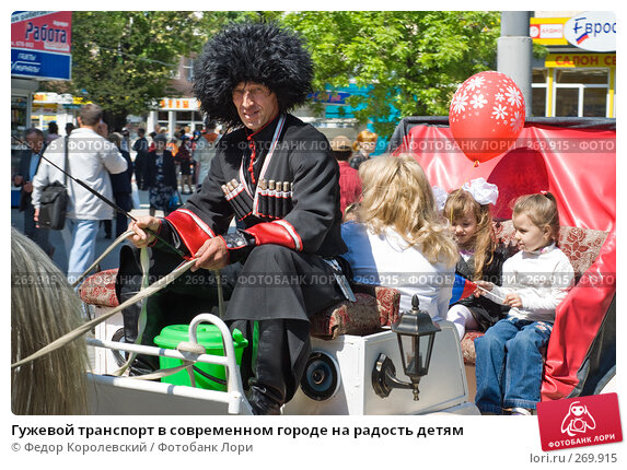 Гужевой транспорт в современном городе на радость детям, фото № 269915, снято 1 мая 2008 г. (c) Федор Королевский / Фотобанк Лори