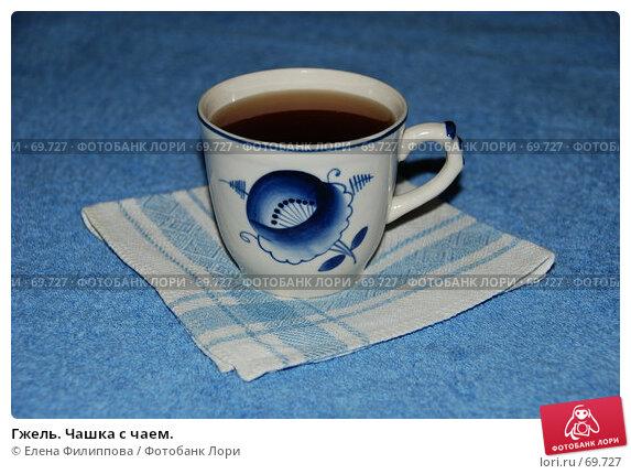 Гжель. Чашка с чаем., фото № 69727, снято 9 августа 2007 г. (c) Елена Филиппова / Фотобанк Лори