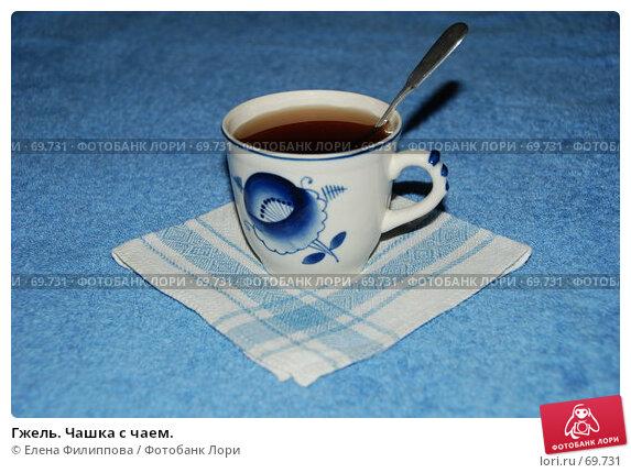 Гжель. Чашка с чаем., фото № 69731, снято 9 августа 2007 г. (c) Елена Филиппова / Фотобанк Лори