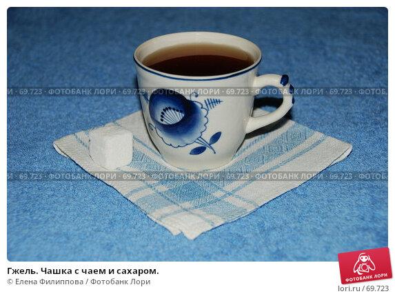 Гжель. Чашка с чаем и сахаром., фото № 69723, снято 9 августа 2007 г. (c) Елена Филиппова / Фотобанк Лори