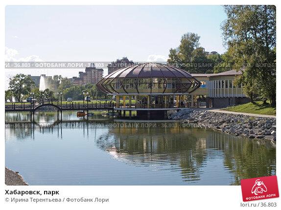 Купить «Хабаровск, парк», эксклюзивное фото № 36803, снято 21 сентября 2005 г. (c) Ирина Терентьева / Фотобанк Лори