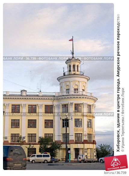 Хабаровск, здание в центре города. Амурское речное пароходство, эксклюзивное фото № 36739, снято 20 сентября 2005 г. (c) Ирина Терентьева / Фотобанк Лори
