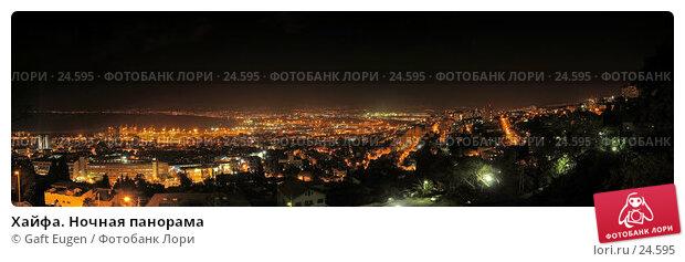 Хайфа. Ночная панорама, фото № 24595, снято 23 октября 2016 г. (c) Gaft Eugen / Фотобанк Лори