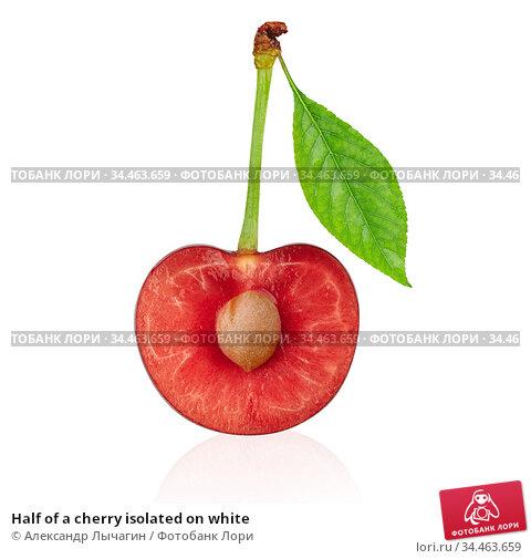 Half of a cherry isolated on white. Стоковое фото, фотограф Александр Лычагин / Фотобанк Лори