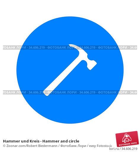 Hammer und Kreis - Hammer and circle. Стоковое фото, фотограф Zoonar.com/Robert Biedermann / easy Fotostock / Фотобанк Лори