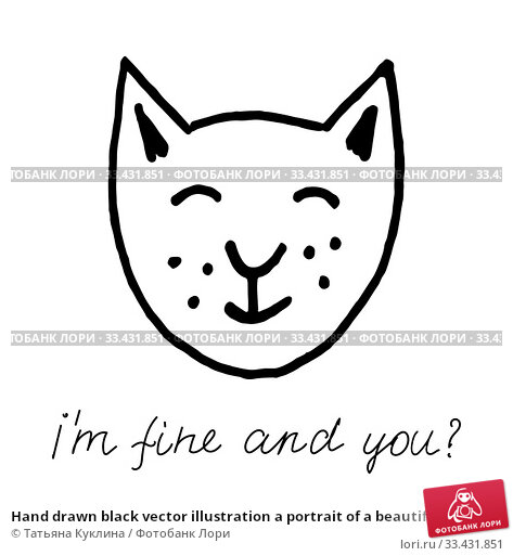 Купить «Hand drawn black vector illustration a portrait of a beautiful happy adult young cat with closed eyes with lettering I'm fine and you isolated on a white background», иллюстрация № 33431851 (c) Татьяна Куклина / Фотобанк Лори