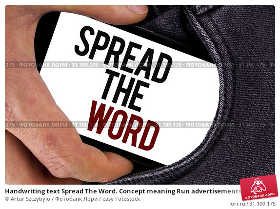 Купить «Handwriting text Spread The Word. Concept meaning Run advertisements to increase store sales many fold written Mobile Screen holding in the Hand Jeans background.», фото № 31109175, снято 14 марта 2018 г. (c) easy Fotostock / Фотобанк Лори