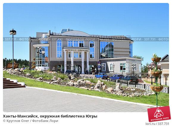Ханты-Мансийск, окружная библиотека Югры, фото № 337731, снято 23 июня 2008 г. (c) Круглов Олег / Фотобанк Лори
