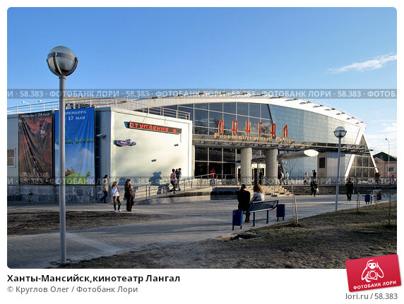 Ханты-Мансийск,кинотеатр Лангал, эксклюзивное фото № 58383, снято 18 мая 2007 г. (c) Круглов Олег / Фотобанк Лори