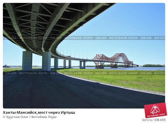 Купить «Ханты-Мансийск,мост через Иртыш», фото № 338659, снято 23 июня 2008 г. (c) Круглов Олег / Фотобанк Лори