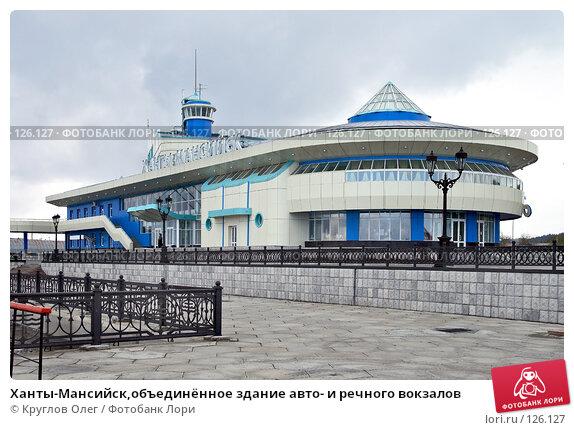 Купить «Ханты-Мансийск,объединённое здание авто- и речного вокзалов», фото № 126127, снято 8 июня 2007 г. (c) Круглов Олег / Фотобанк Лори