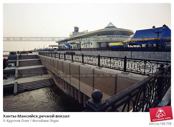Ханты-Мансийск,речной вокзал, эксклюзивное фото № 59779, снято 25 июля 2017 г. (c) Круглов Олег / Фотобанк Лори