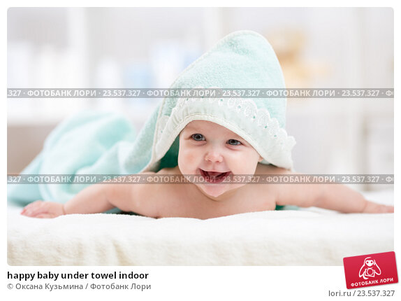 Купить «happy baby under towel indoor», фото № 23537327, снято 7 октября 2015 г. (c) Оксана Кузьмина / Фотобанк Лори